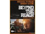Игра на выживание / Beyond the Reach