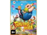 Спасатели / Saving Goola