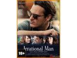 Иррациональный человек / Irrational Man