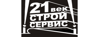 """Строй Сервис 21 век"""